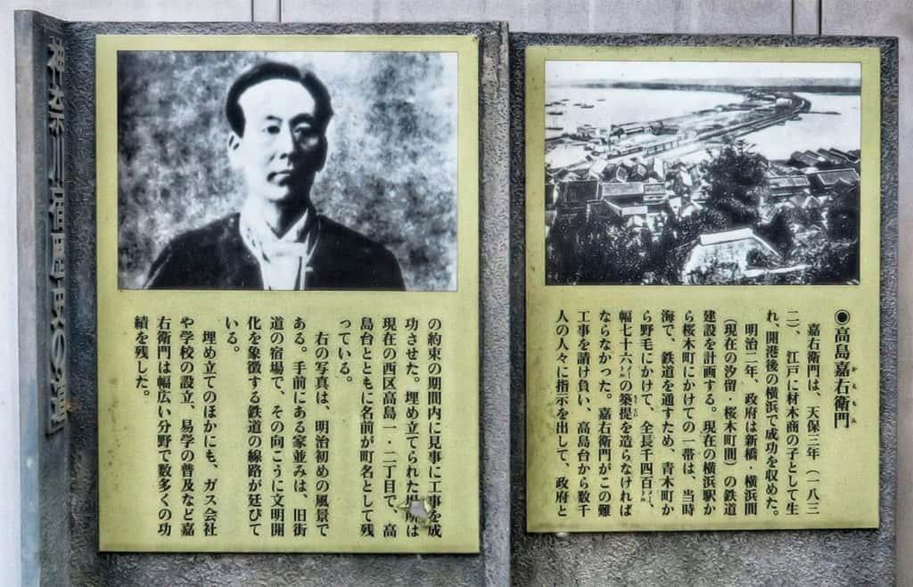 高島嘉右衛門の案内板