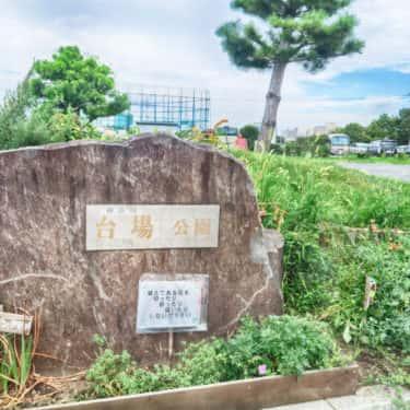 案内板が大量にあった神奈川台場跡の案内板【神奈川宿歴史の道その30】