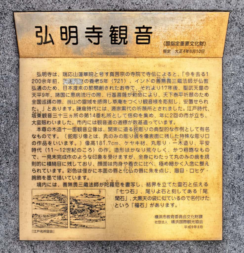 弘明寺観音案内板