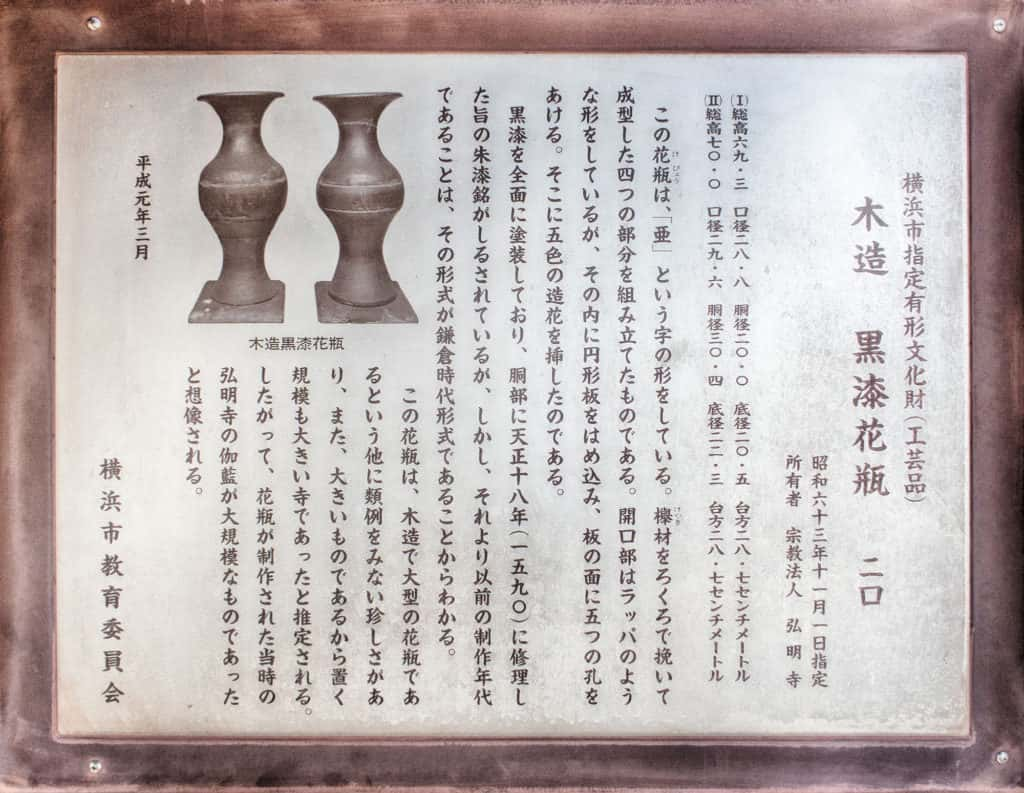 木造黒漆花瓶案内板