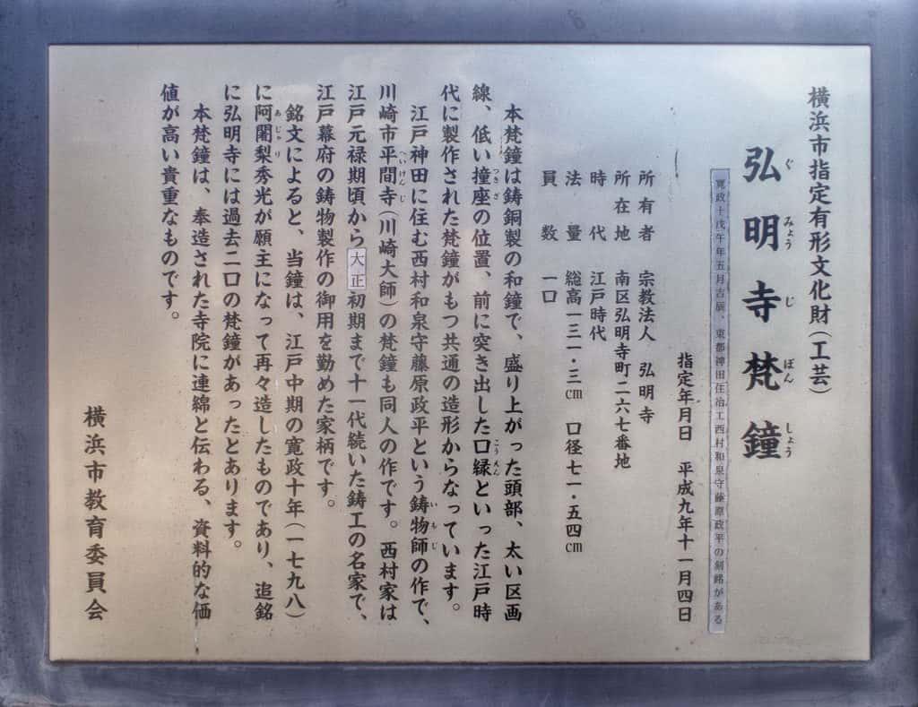 横浜市指定有形文化財(工芸) 弘明寺梵鐘