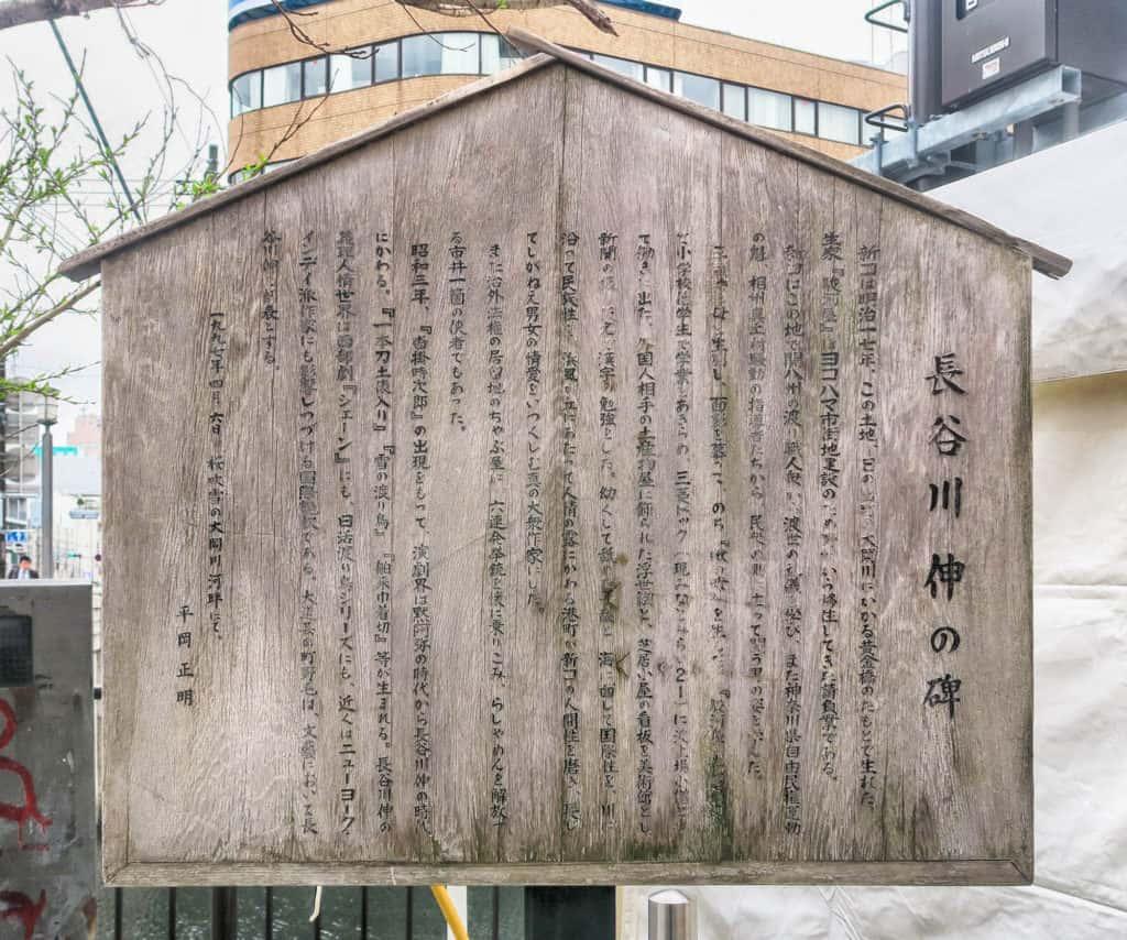 長谷川伸の碑