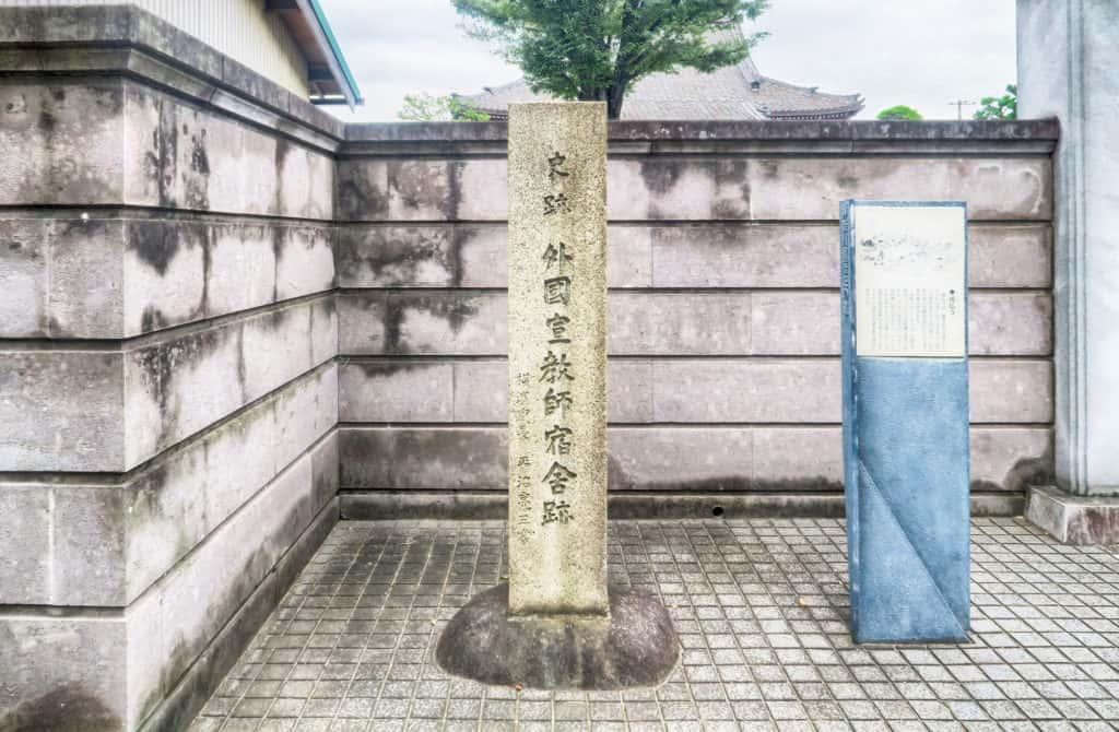 史跡 外國宣教師宿舎跡