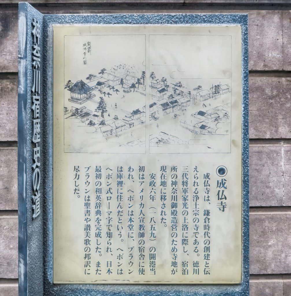 成仏寺案内板