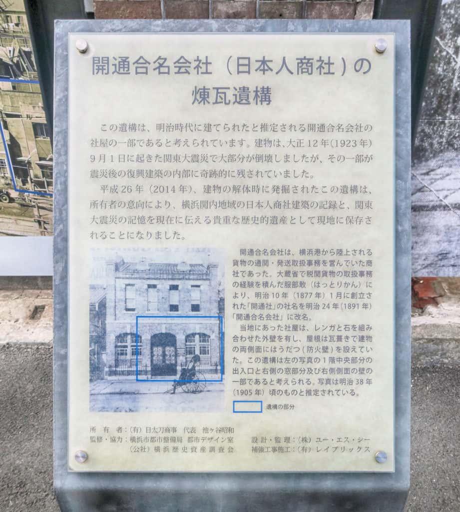 開通合名会社の煉瓦遺構案内板