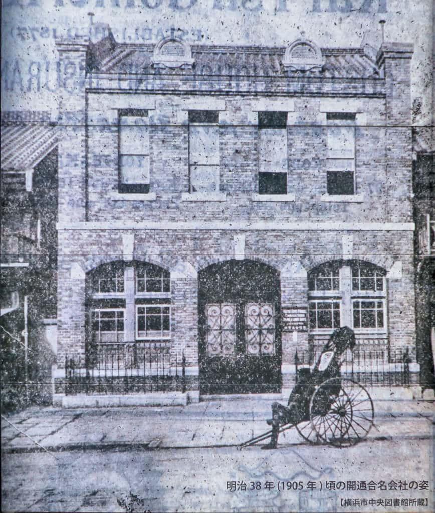 明治38年(1905年)頃の開通合名会社の姿