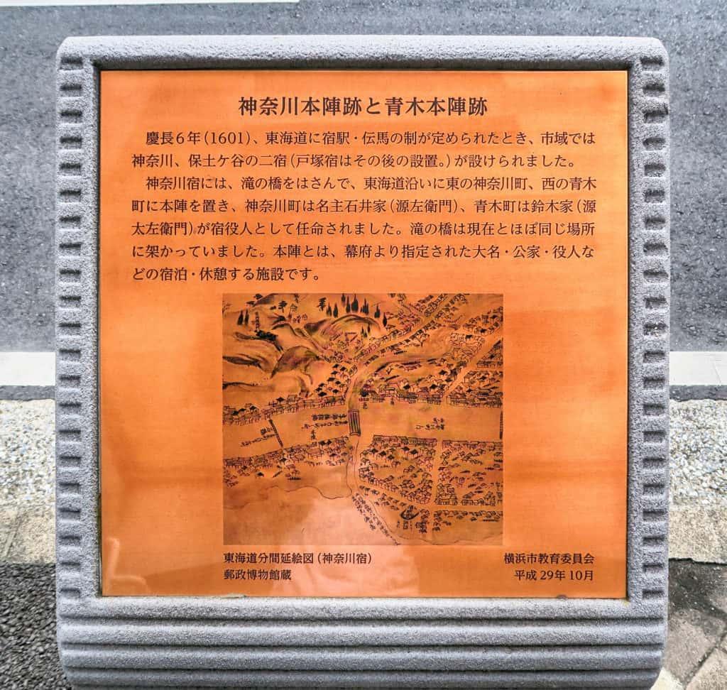 神奈川本陣跡と青木本陣跡案内板