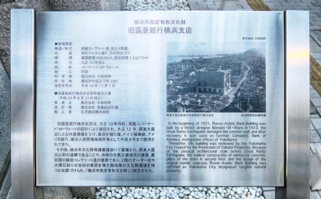 旧露亜銀行横浜支店案内板