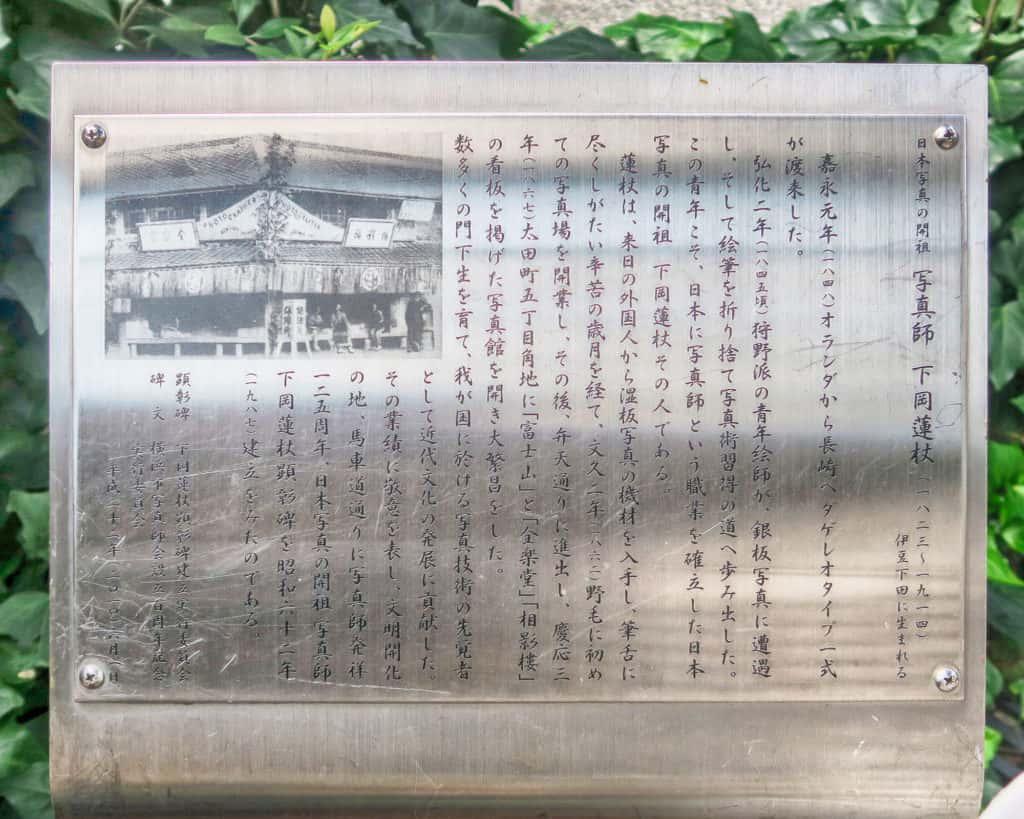 日本写真の開祖 写真師 下岡蓮杖案内板