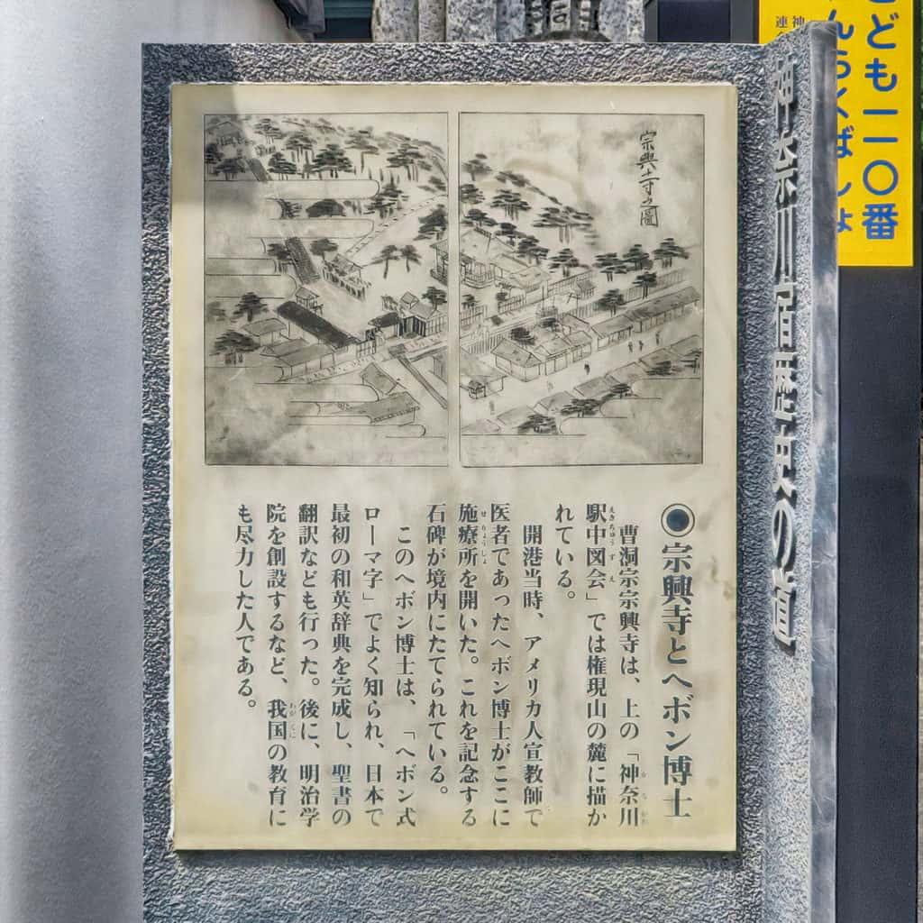 宗興寺案内板