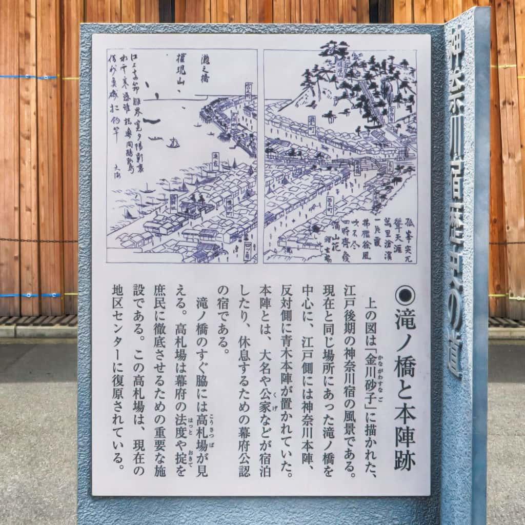 滝ノ橋と本陣跡案内板