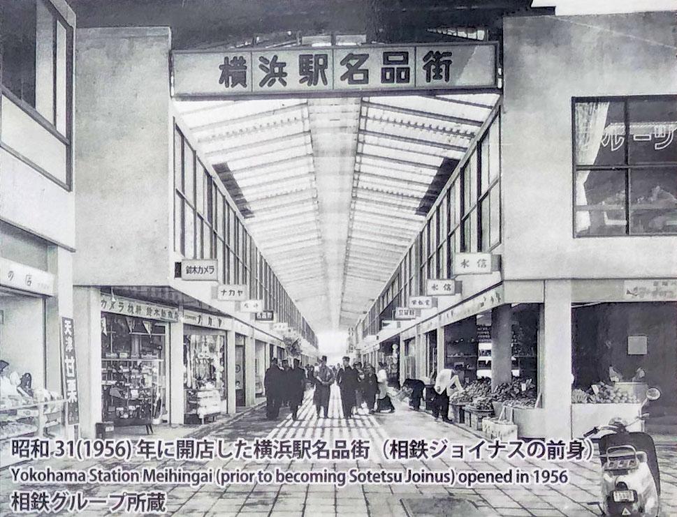横浜駅名品街