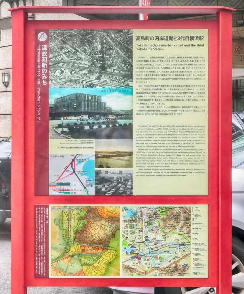 高島町の河岸道路と3代目横浜駅