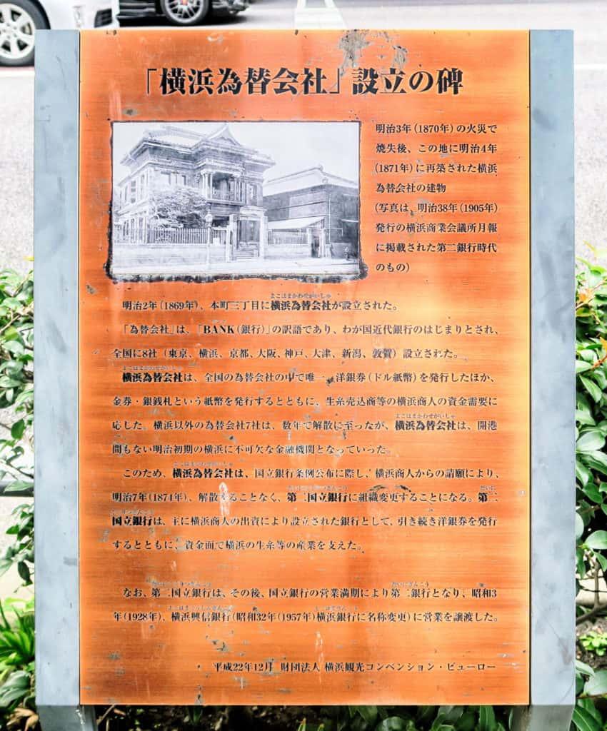 「横浜為替会社」設立の碑案内板
