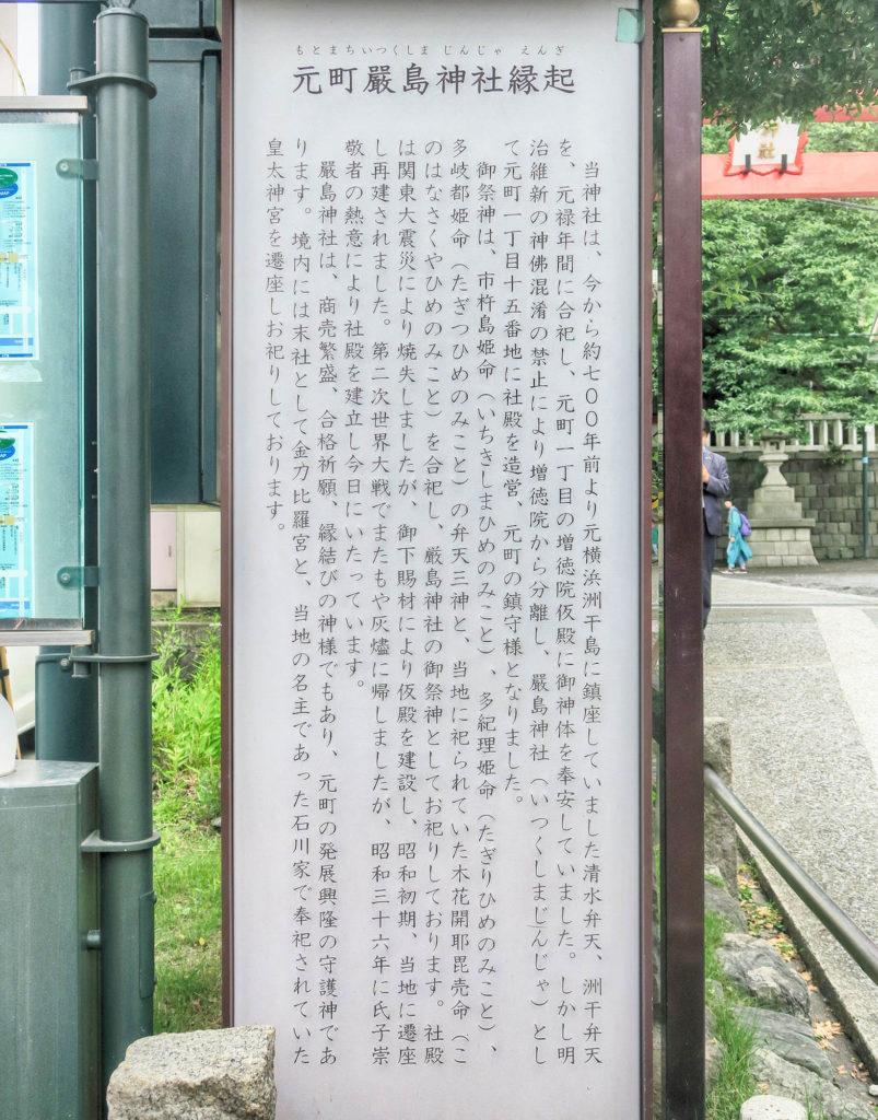 元町嚴島神社緣起