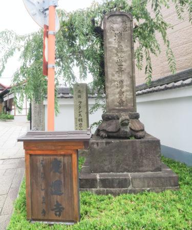 慶運寺入り口