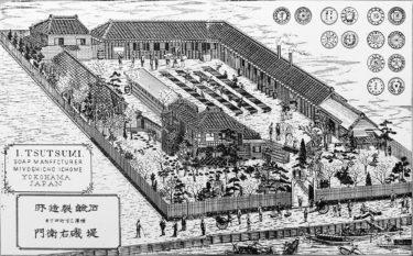 石鹸工場も横浜発祥!日本最初の石鹸工場発祥の地、堤久右衛門忘酸製造所跡