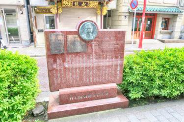 日本国新聞発祥之地碑